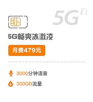 5G套餐-599元档