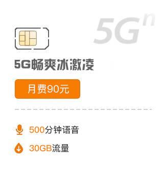 5G套餐-90元档