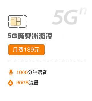 5G套餐-139元档