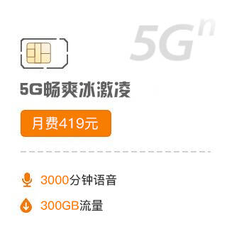 5G套餐-419元档