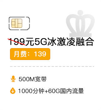 139元5G冰激凌融合