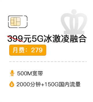 279元5G冰激凌融合