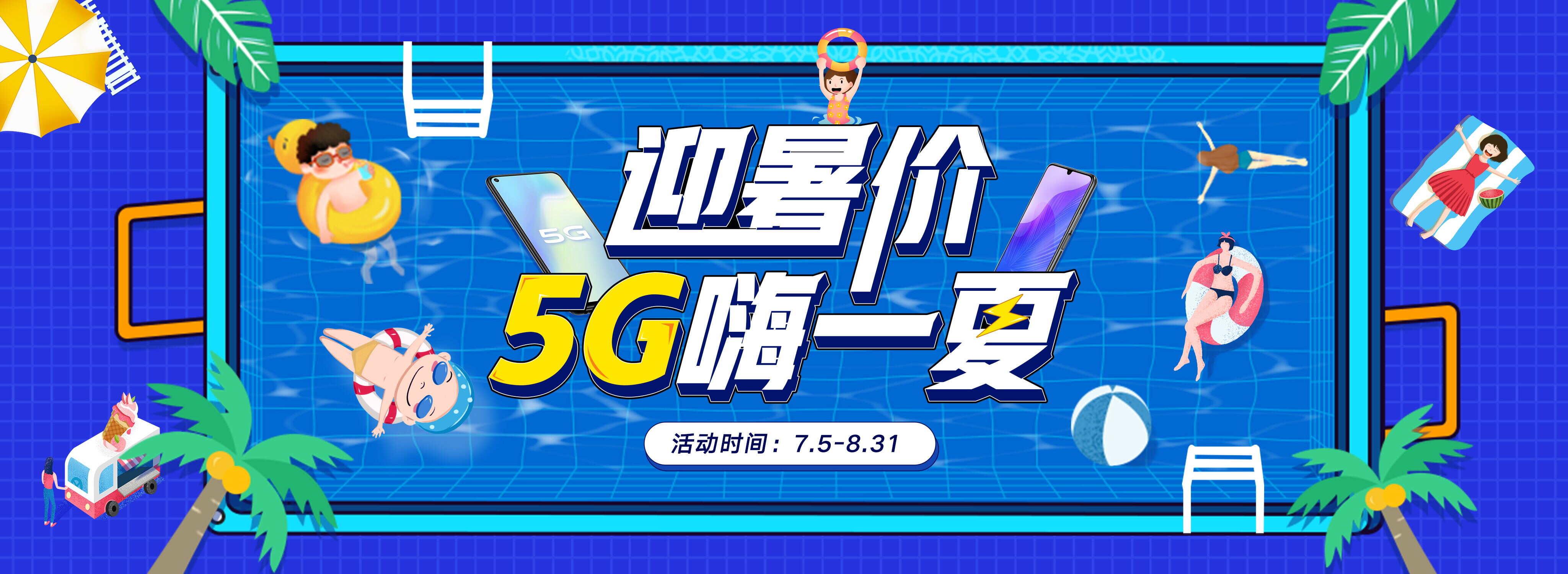 5G嗨一夏