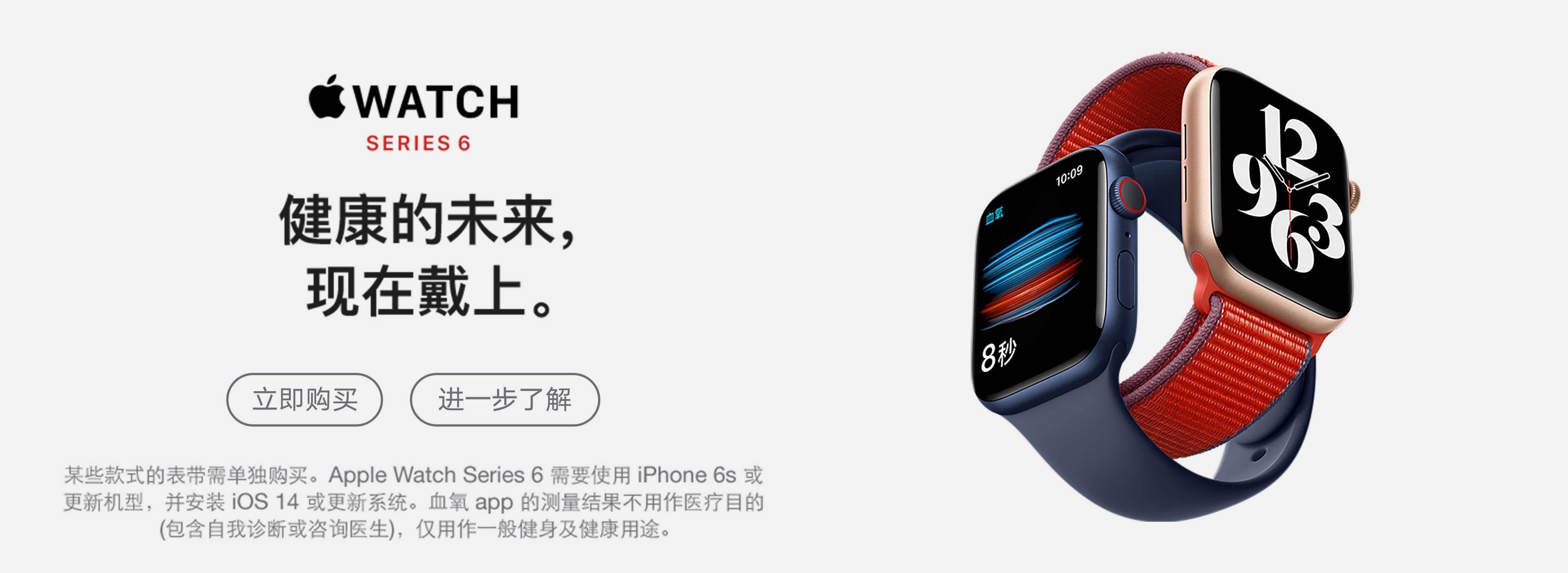 苹果手表开售