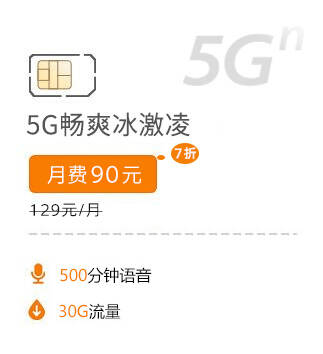 5G套餐-129元档