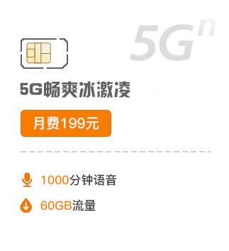 5G套餐-199元档