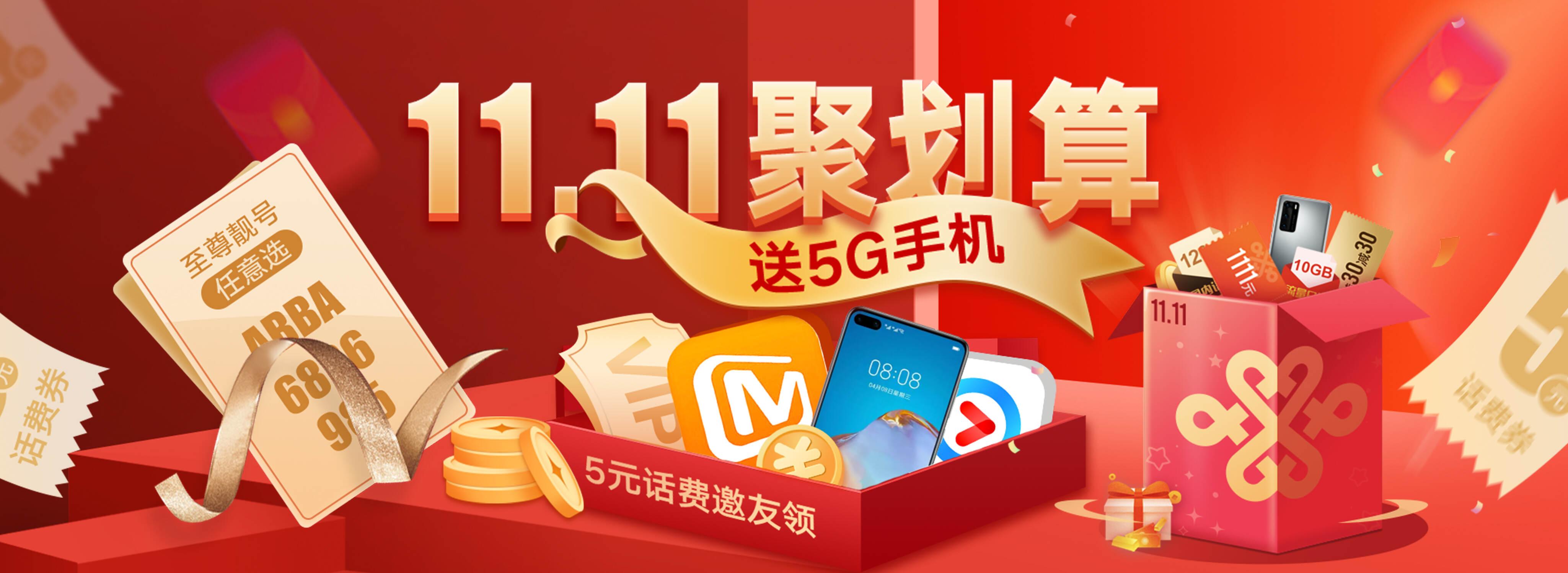 11.11聚划算 送5G手机