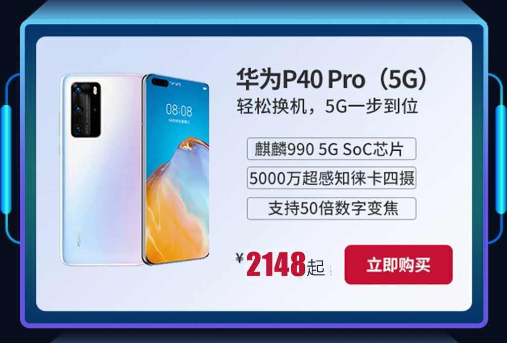 华为P40 Pro