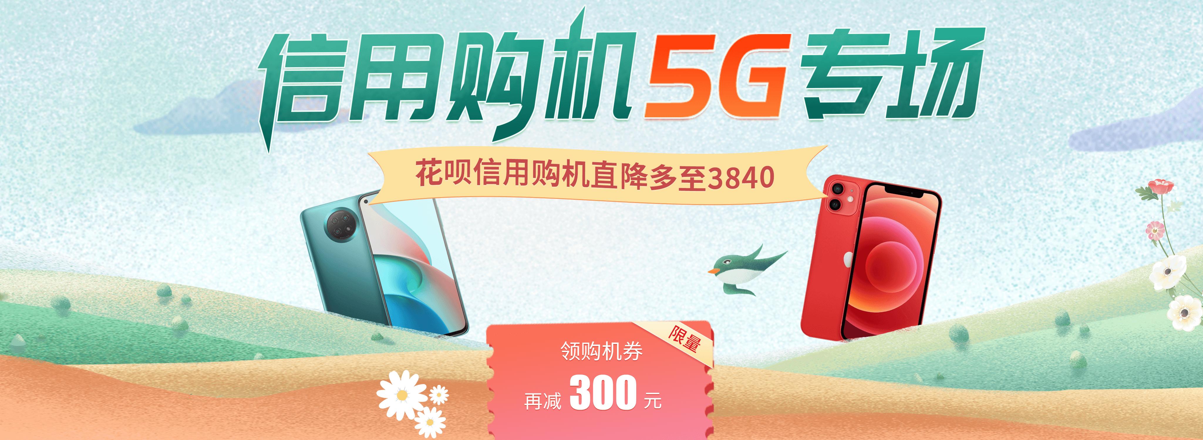 联通5G手机节