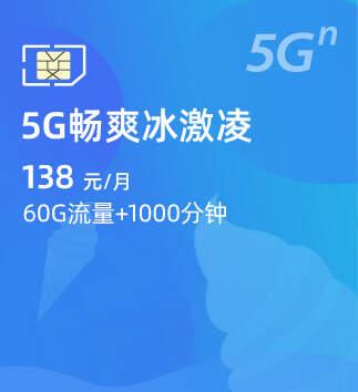 138档5G冰激凌