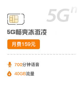 5G套餐-159元档