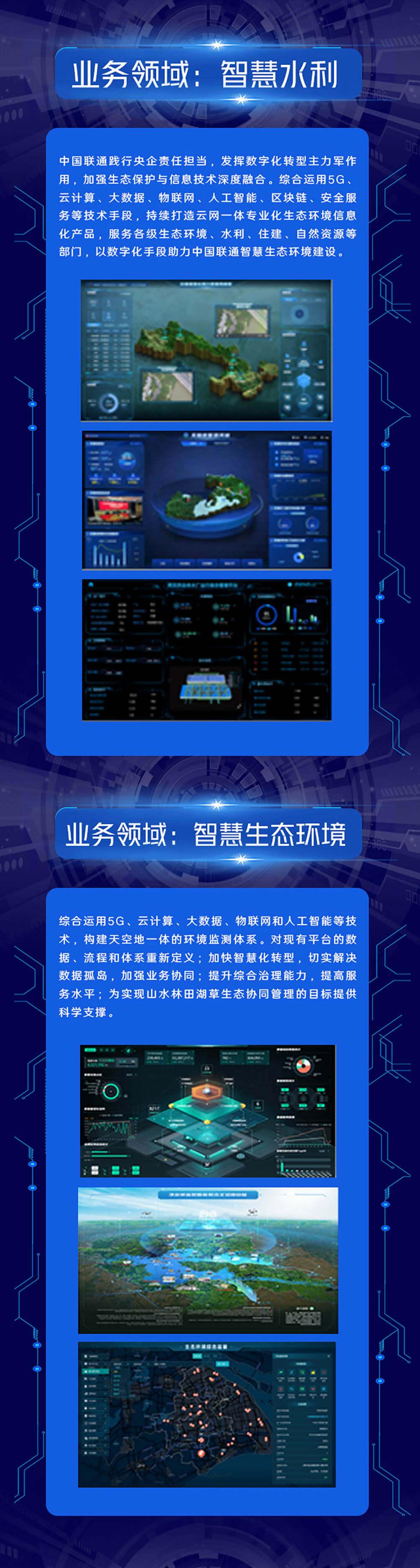 """智融5G云网 营造""""绿水青山""""2"""