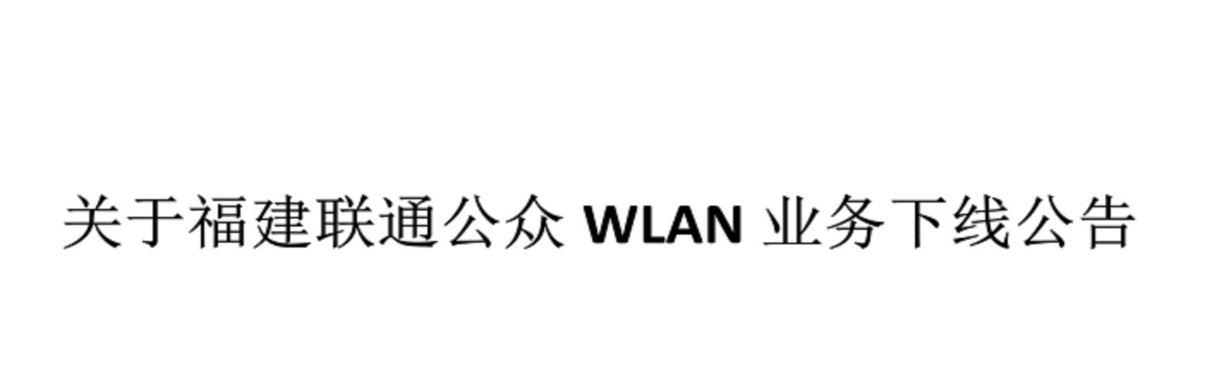 福建联通公众WLAN业务下线