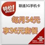 96元3G套餐 A/B/C计划