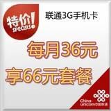 66元3G套餐 A/B/C计划
