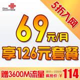 126元3G套餐 A/B计划 1年期存费送费