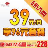 96元3G套餐A/B/C计划  2年期存费送费