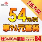 96元3G套餐 A/B/C计划 1年期存费送费