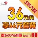 66元3G套餐 A/B/C计划 1年期存费送费