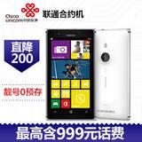 【直降200元 靓号0预存】诺基亚 Lumia525最高含999元话费