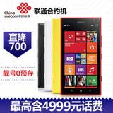 【直降700元 靓号0预存】诺基亚Lumia 1520最高含4999元话费