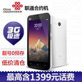 【低价清仓】小米手机2S 最高含1399元话费