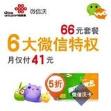 【微信沃卡】66元套餐 6大微信特权 半价抢!