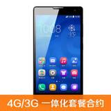【校园专享】华为(HUAWEI)荣耀3C 4G/3G一体化套餐合约机 双卡双待 2GB RAM版