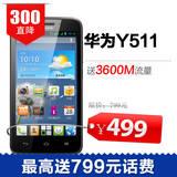 【给力清仓】华为(Huawei)Y511 放飞心情 送3600M流量