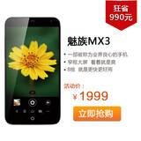 【手机季】魅族(MEIZU)MX3 16G