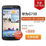 【手机季】华为(HUAWEI)G730