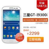 【手机季】三星(samsung)GALAXY SⅢ Neo+ I9300I