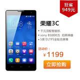 【手机季】华为(HUAWEI)荣耀3C 双卡双待 2G RAM版
