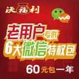 【沃福利】老用户专属微信特权趸交 60元包一年(标准资费为10元/月)