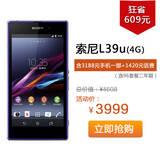 【手机季】索尼(SONY)Xperia Z1 4G LTE联通版 L39u
