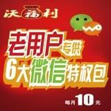 【沃福利】老用户专属微信特权包10元/月