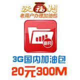 【沃福利】老用户专属3G国内加油包 20元/300M/月