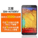 三星  SM-N7506V   存费送机 默认开通炫铃升级版