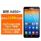 联想 A850+ 存费送机 默认开通炫铃升级版
