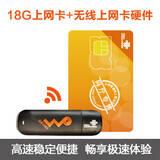 18GB上网卡 + 华为E261上网终端套包   年卡流量卡