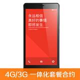 【校园专享】小米 红米Note (3G增强版) 4G/3G一体化套餐合约机