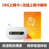 【6.2折 指尖WIFI】华为E5200W随身WIFI套包 年卡流量卡18G