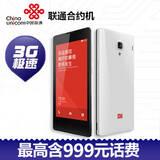 小米 红米手机 最高含999元话费