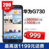 【大放价】华为(HUAWEI)G730 送3600M流量