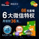 【微信沃卡】手机营业厅 66元套餐+0元6大微信特权+0元5G夜间流量包