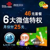 【微信沃卡】手机营业厅 46元套餐+0元6大微信特权+0元5G夜间流量包