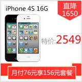 iPhone 4S 16G版 156套餐 加送8.2G流量