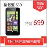 诺基亚 Lumia 630 加送8.2G流量