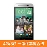 【校园专享】HTC One  时尚版 (M8Sw) 4G/3G一体化套餐合约机