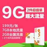 9GB超大流量上网卡 2件超值套装